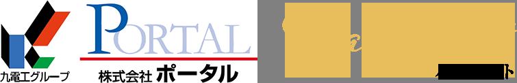 九電工グループ 株式会社ポータル バンケット