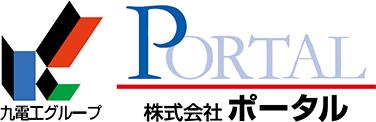 九電工グループ 株式会社ポータル