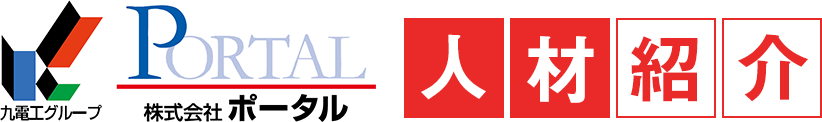 九電工グループ 株式会社ポータル 人材紹介