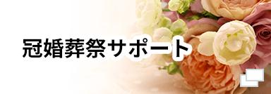 冠婚葬祭事業