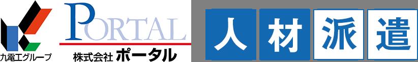 九電工グループ 株式会社ポータル 人材派遣